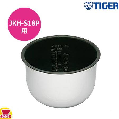 内なべ JKH-S18P用 JKH-K18P(送料無料、代引不可) タイガー IH炊飯ジャー