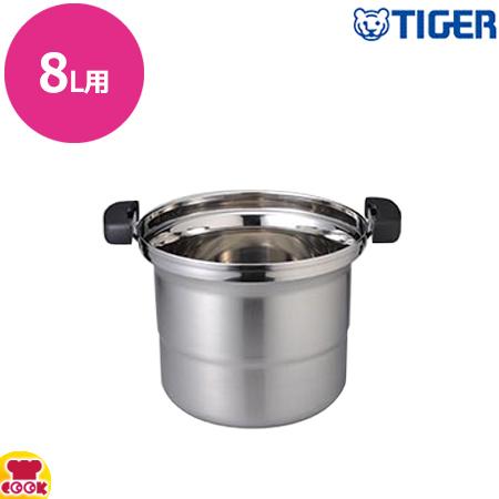 タイガー スープジャー JHI-N080用 内なべ JHl-K080(送料無料、代引不可)