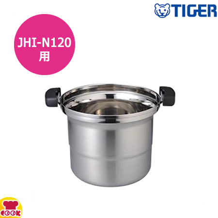 タイガー スープジャー JHl-N120用 内なべ JHl-K120(送料無料、代引不可)