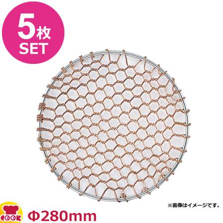 銅製 焼肉網 丸型 Φ280mm 5枚セット(送料無料 代引OK)