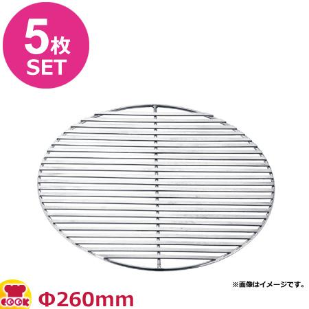 18-8 フラット 焼肉プレート Φ260mm 5枚セット(送料無料 代引OK)