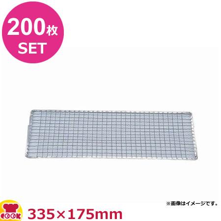 永田金網製造 亜鉛引 使い捨て網 長角型(200枚) S-3 335×175mm(送料無料 代引OK)