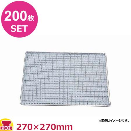 永田金網製造 亜鉛引 使い捨て網 正角型(200枚) S-14 270×270mm(送料無料 代引OK)