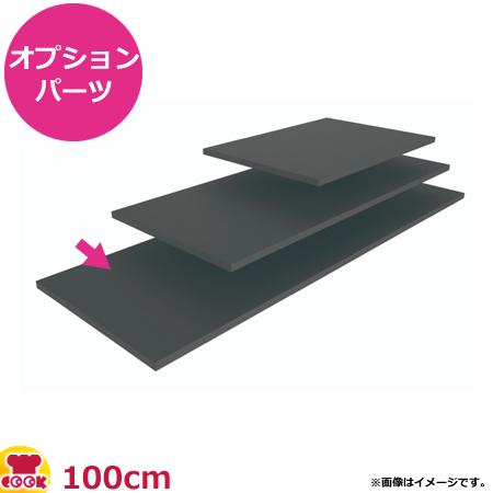 VOLLRATH CUBIC 幅広シェルフ 100cm 904612(送料無料 代引不可)