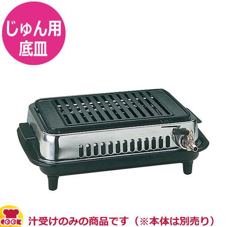 家庭用ガスグリルの交換用部品 山岡金属 高級焼肉器 じゅん Y-77C 底皿Assy(汁受け)(送料無料 代引不可)