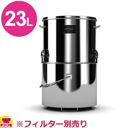 業務用油ろ過容器 ポトポット 23L用容器 スタンダード(送料無料、代引不可)