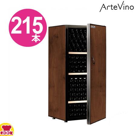 ArteVino(アルテビノ) ワインセラー FM-TB 標準扉 タバコカラー 215本収納 棚3枚(送料無料、代引不可)