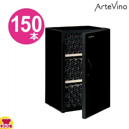 ArteVino(アルテビノ) ワインセラー FP02 標準扉 150本収納 棚2枚(送料無料、代引不可)