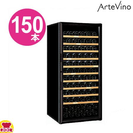 ArteVino(アルテビノ) ワインセラー FVM10 ガラス扉 150本収納 棚10枚(送料無料、代引不可)