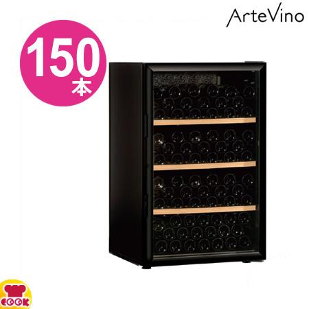 ArteVino(アルテビノ) ワインセラー FVP03 ガラス扉 150本収納 棚3枚(送料無料、代引不可)