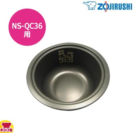 象印 炊飯ジャー NS-QC36用 内なべ B445(送料無料、代引不可)