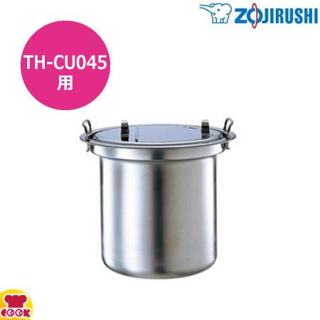 象印 スープジャー TH-CU045用 内なべ TH-N045(送料無料、代引不可)