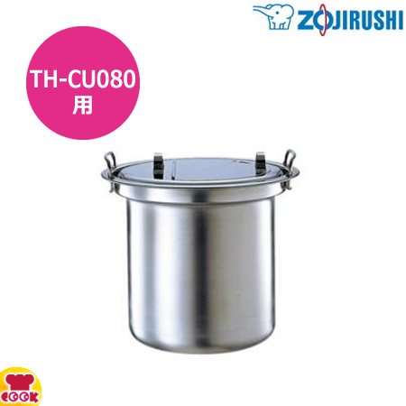 象印 スープジャー TH-CU080用 内なべ TH-N080(送料無料、代引不可)