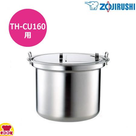 象印 スープジャー TH-CU160用 内なべ TH-N160(送料無料、代引不可)