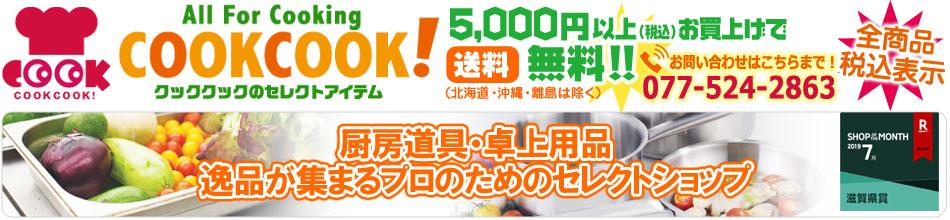 厨房道具・卓上用品shop cookcook:厨房道具・卓上用品shop cookcook! (クッククック)