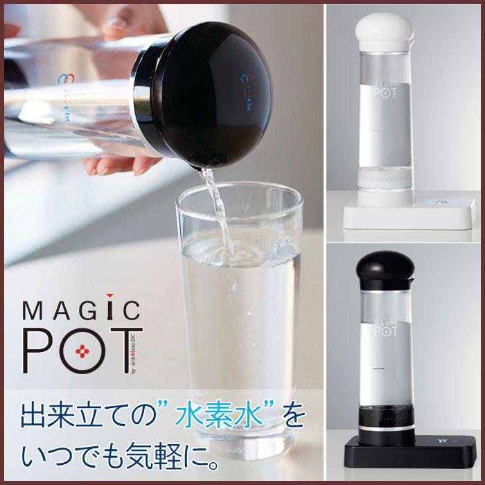 水素水生成器 マジックポット CCMP2 ホワイト・ブラック アンティバック【MAGIC POT/クリクラ/水素水サーバー/水素生成器/卓上/送料無料/送料込み】