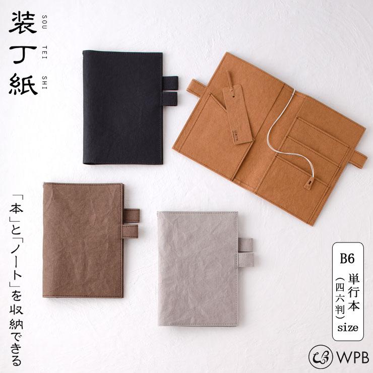 単行本 四六判 サイズの書籍とB6の手帳やノートを一緒に持ち歩くためのブック 一部予約 ノートカバー 香りをつけられる栞やポケット ペンホルダーなど機能がいっぱいです メール便 送料無料 WPB 装丁紙 B6 洗える ウォッシャブルペーパー 日本製 卓出 しおり付き ブックカバー 手帳カバー 全3色 ペンホルダー付きブック