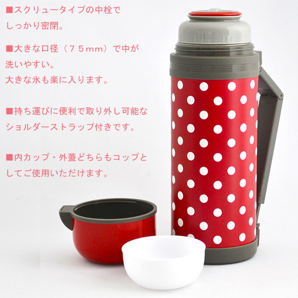 POP dots family bottle 1. 5 Liter stainless steel [pink red green: ◆ canteen / polka dot / thermos / insulation / insulated / mass / with shoulder strap and in with Cup / leisure / athletic / fashion / 5P13oct13_b