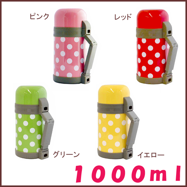 POP dots family bottle 1 liter stainless steel < pink red green yellow > ◆ canteen / polka dot / thermos / warm / cold / mass / strap / in Cup with / excursion / leisure / athletic / fashion / 5P13oct13_b