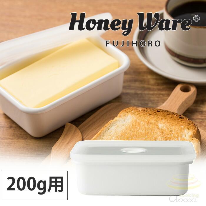 密封できるホーロー製のバターケースです 本日の目玉 中央のバルブをワンプッシュしてしっかり密封できます 市販のバター200gがきれいに収まります 富士ホーロー 密封 バターケース 200g 公式通販 バター容器 密封容器 あす楽 Ware 保存容器 琺瑯 密閉 ホーロー容器 Honey ハニーウェア