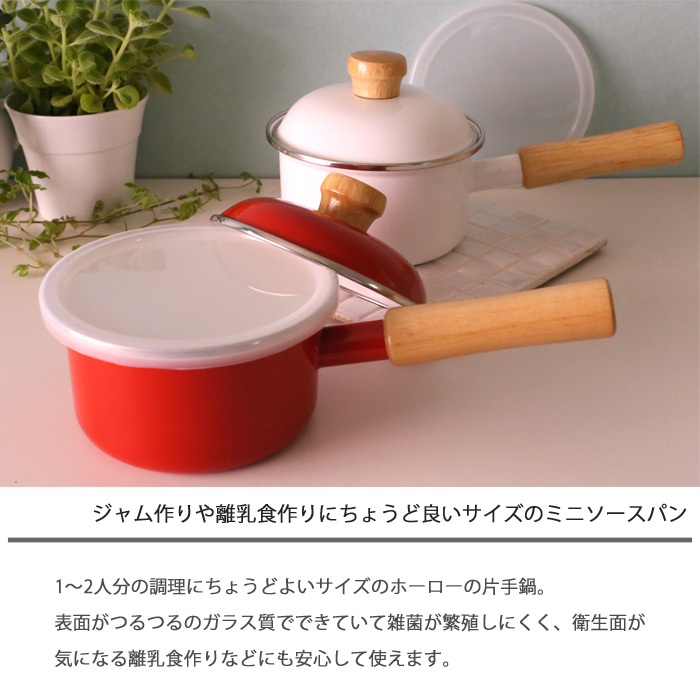 Enamel hand pot ミニソー span (with a ポリフタ) 12 cm 0. 8 L white [BMS mini ( ビームスミニ ): ◆ milk saucepan / white / enameled / enamel / kitchen / kitchen supplies and cooking fixtures / calibrated / lid Pan / baby food [after arriving at review at 20% off]