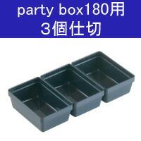 パーティボックス専用の3個仕切 party box ついに再販開始 180 パーティボックス180専用 3個仕切 おせち 毎日がバーゲンセール あす楽 仕切り パーティボックス オプションパーツ