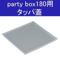 パーティボックス専用のシール蓋 party box 180 パーティボックス180専用 シール蓋【パーティボックス180用/おせち/あす楽】