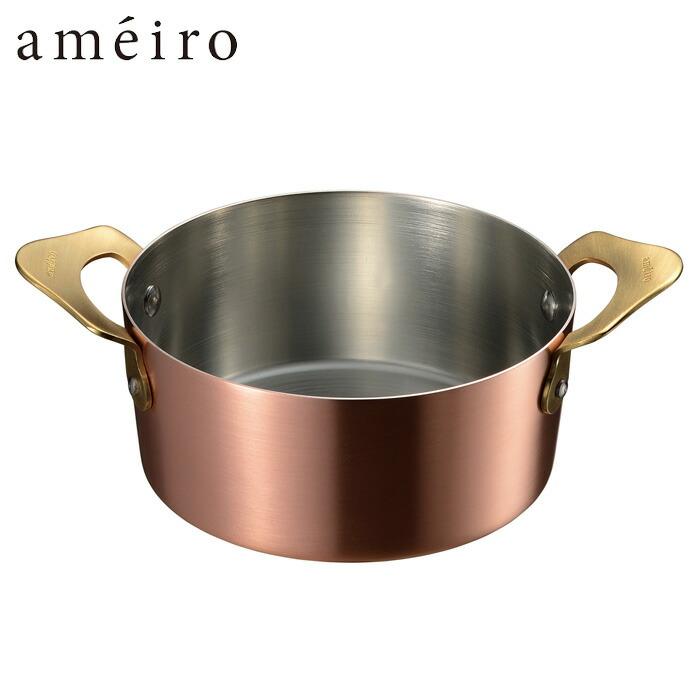 ameiro アメイロ KONABE 12【両手鍋/てんぷら鍋/純銅/オーブン/小型/カップケーキ/グラタン/ホットパイ/日本製/送料無料】