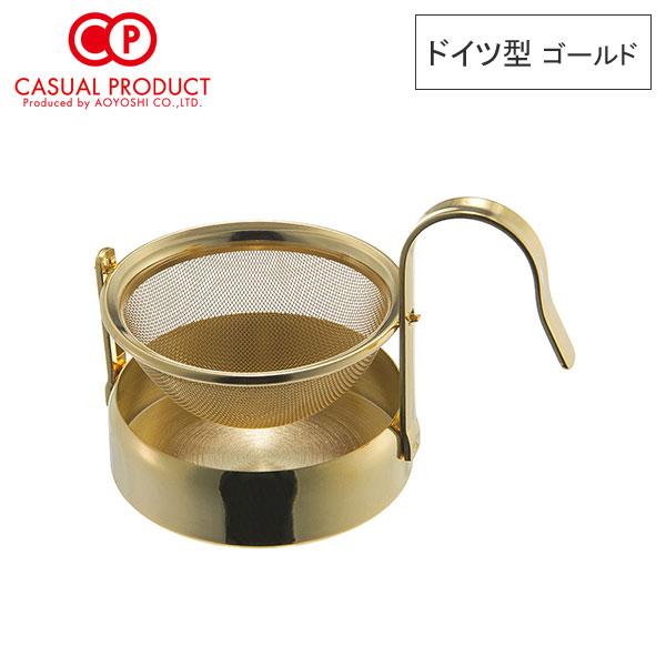 90°に傾けた状態でティーカップにかけ、ティーポットで十分に抽出された紅茶をストレーナーに通しカップに注ぎます。使った後テーブルに置いても受け皿がありしずくがこぼれません。 CASUAL PRODUCT ドイツ型 ティーストレーナー ゴールド(金メッキ)【回転式 ティーストレーナー/茶漉し/茶こし/紅茶 ストレーナー/18-8 ステンレス/カジュアルプロダクト 青芳製作所】