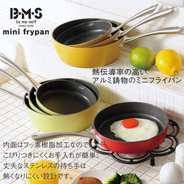 BMS (beams) 14 cm frying pan (yellow/red/green) ◆ small amounts for / cooking utensils / lunch / kitchen goods / mini / compact / small / smaller / miniflypan / aluminum fluorine resin oven cooking / solo / 05P30Nov13