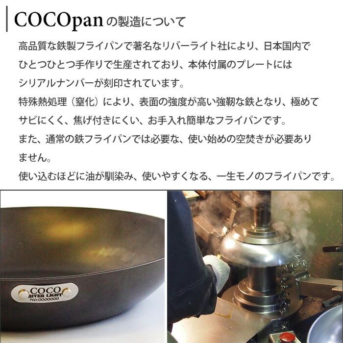 極SONS COCOpan グリル S リバーライト