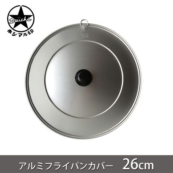 軽量で使いやすく衛生的なアルミ製フライパンカバー 表面は高品質なアルマイト加工でお手入れが簡単です 落し蓋としても ホシマル印 アルミフライパンカバー 26cm 母の鍋蓋 アルミ 蓋 大一アルミニウム ストア 鍋蓋 フライパン 正規品スーパーSALE×店内全品キャンペーン 日本製