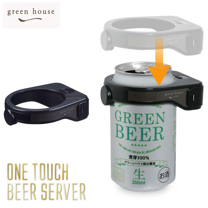 GREEN HOUSE(グリーンハウス) 超音波式ワンタッチビールサーバー