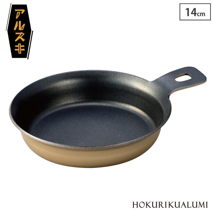 アルスキ 片手 14cm ガス火 オーブン調理 A-1675 北陸アルミニウム【ホクア/アルミ スキレット/耐熱皿/オーブンウェア/日本製】