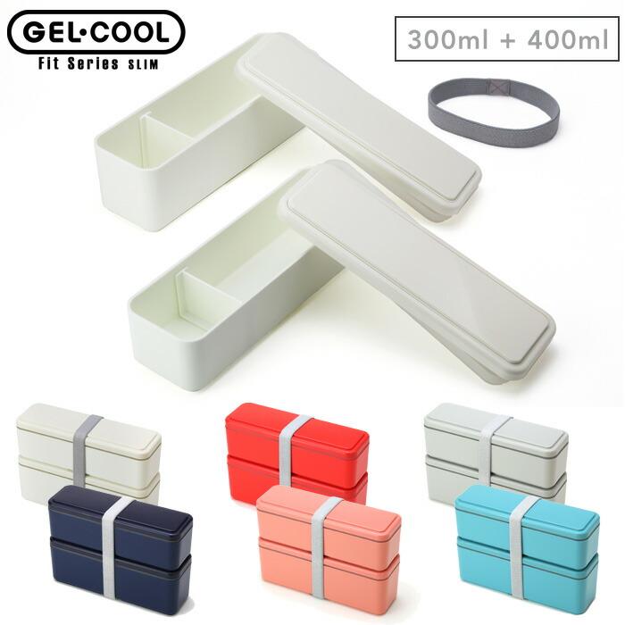 持ち運びに便利なスリムタイプのジェルクール 保冷剤一体型ランチボックス 女性や子供でも手になじむスリム形状で ビジネスバッグにもスッキリと収納できます ジェルクール スリム S L 300ml+400ml 全6色 弁当箱 送料無料 GEL-COOL S+L 新作続 保冷ランチボックス slim 三好製作所 保冷剤付き 新登場 2段 お弁当箱