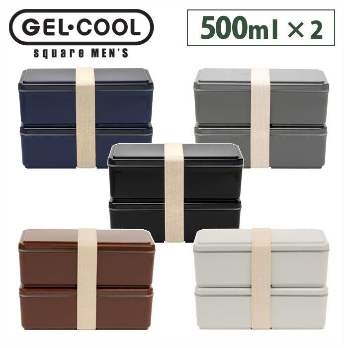 GEL-COOL ジェルクール スクエア メンズ W 保冷剤一体型ランチボックス