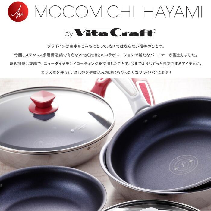 MOCOMICHI HAYAMI ビタクラフト フライパン 26cm ガラス蓋 セット ボルドー・ホワイト ニューダイヤモンドコーティング