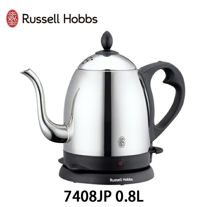 Russell Hobbs ラッセルホブス カフェケトル 0.8L 7408JP【キッチン家電/電気ケトル/ステンレス/送料無料】