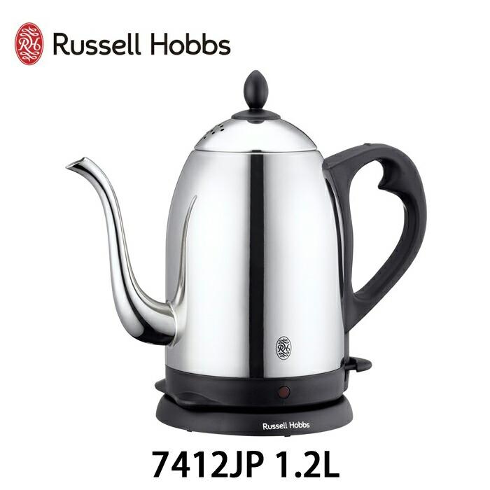Russell Hobbs ラッセルホブス カフェケトル 1.2L 7412JP【キッチン家電/電気ケトル/ステンレス/送料無料】