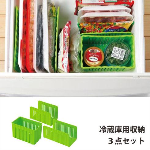 冷凍庫を整理できる 引き出し型タイプ用の収納3点セット ブックスタンドタイプには パック類を立てて収納 食見失いやすい小さなものはボックスに入れると便利です 冷凍庫収納スタンド 引き出し型タイプ用 3個セット 正規激安 スケーター 期間限定送料無料 あす楽 スタンド 日本製 冷蔵庫内 収納 整理 キッチン収納 ボックス