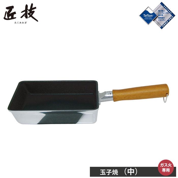 ウルシヤマ 匠技 玉子焼き 中 フライパン