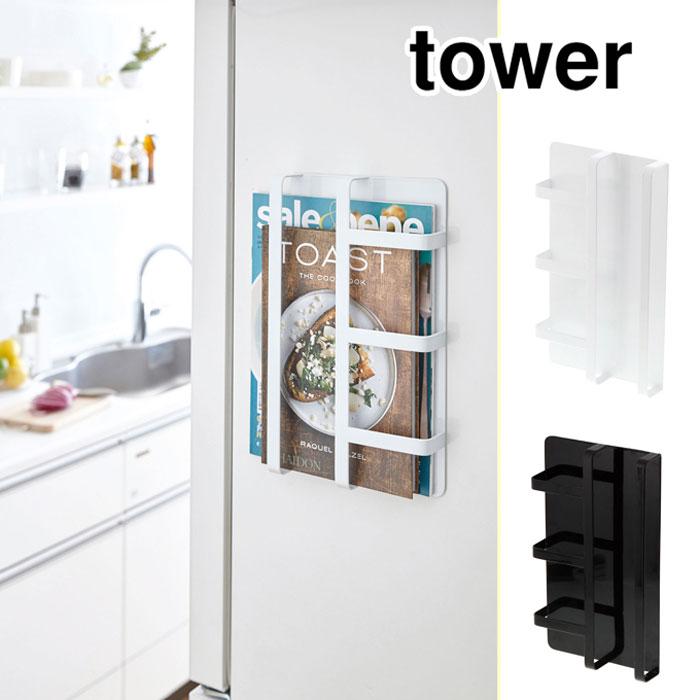 収納場所に困るレシピ本や雑誌を一括収納 冷蔵庫の側面に磁石で簡単取り付け 使い方に合わせて縦 横方向に使えます 山崎実業 売店 タワーシリーズ マグネット冷蔵庫サイドレシピラック ホワイト ブラック レシピラック yamazaki 収納 3502 キッチン 買収 送料無料 台所 3501 tower