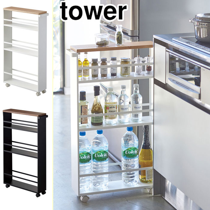 tower ハンドル付きスリムワゴン