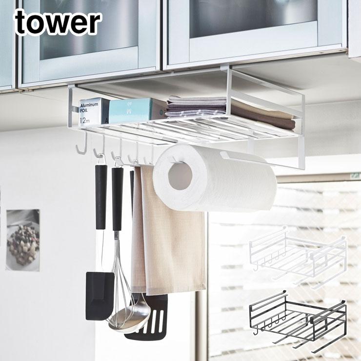 戸棚下にキッチン小物をたっぷり収納。キッチンペーパーや布巾、タオルを掛けられるハンガーが3本、キッチンツールを掛けておくのに便利なフックが5個もあるので便利です。 山崎実業 タワーシリーズ  戸棚下多機能ラック ホワイト 2845・ブラック 2846【戸棚下収納ラック/吊り戸棚下ラック/戸棚下/吊り戸棚/棚下/ラック/棚/たな/布巾ハンガー/ふきん/キッチンペーパーホルダー/キッチン/台所/yamazaki tower/送料無料/送料込み/あす楽】