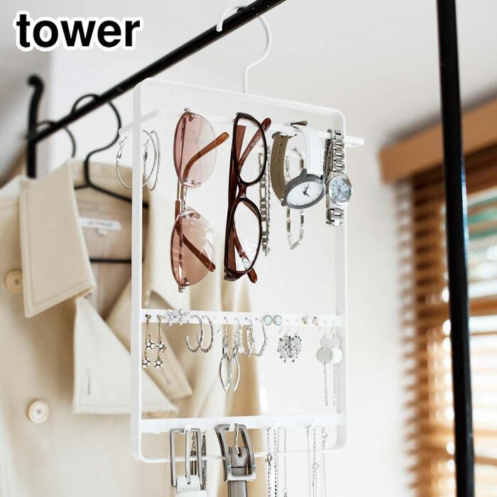 タワーのサングラス アクセサリーハンガー クローゼットなどのポールに引っ掛けて オーバーのアイテム取扱☆ サングラス 時計ピアスなどの小物 ネックレスやベルトなどを収納可能です 山崎実業 タワーシリーズ 2519 ピアスフック アクセサリー収納 ネックレス スーパーセール yamazaki 半額以下 ネクタイ 小物収納 指輪 吊り下げ 驚きの価格が実現 ブレスレット メガネ tower 時計 ベルト