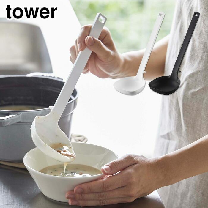 山崎実業 チープ タワーのシリコーンコーティングのキッチンツールシリーズ 大さじの目安目盛り付き 鍋にフィットするシリコンお玉 弾力性があり調理器具に傷をつけにくい素材です タワーシリーズ 完売 シリコーンお玉 ホワイト 5189 ブラック 5190 台所 おたま レードル 目安メモリ付き キッチンツールyamazaki 調理ツール あす楽 シリコン tower キッチン