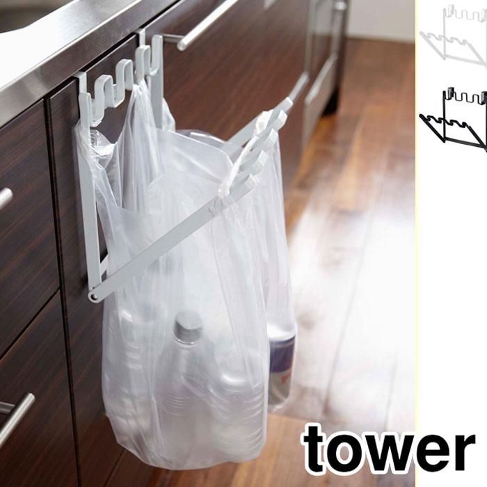 シンク扉に掛けて設置する簡易ゴミ箱 調理中に出たゴミが手もとでさっと捨てられて便利 ゴミの分別もラクです 使わないときは閉めておけばスリムに収納できます メール便 送料無料 山崎実業 タワーシリーズ レジ袋ハンガー ホワイト ブラック レジ袋ホルダー 激安価格と即納で通信販売 ゴミ袋ホルダー ゴミ袋 ビニール袋 便利グッズ あす楽 yamazaki ハンガー 台所 キッチン用品 ホルダー 便利 アイデア 上質 tower キッチン 収納