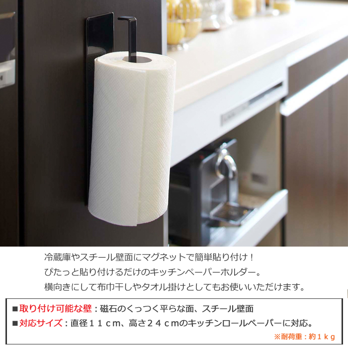 Exceptional Tower Tower Magnet Kitchen Roll Holder White Yamazaki Yamazaki Businessman  White Kitchen Towel Paper Towel Roll