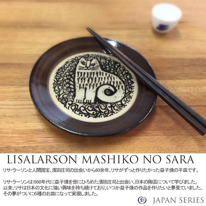 Cooking Clocca Lisa Larson Lisa Larson Masuko Plate 5 5