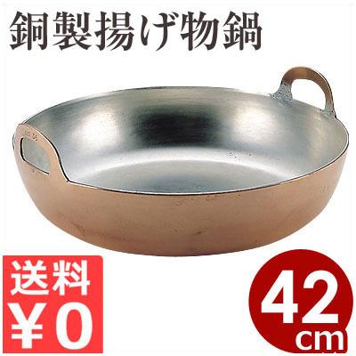 MT 銅製揚げ物鍋 42cm 天ぷら鍋/揚げ鍋 てんぷら鍋 フライ鍋 コロッケ 銅鍋 本格派 ガス用
